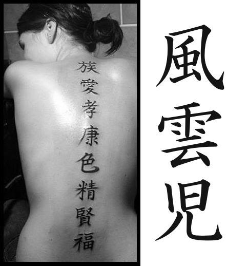 asian lettering tattoo image gallery with top designs. Black Bedroom Furniture Sets. Home Design Ideas